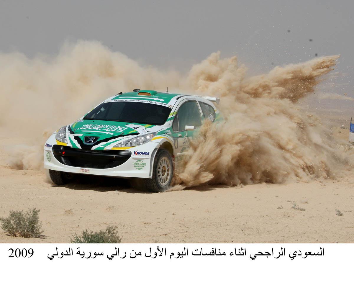 East Rally Championship,
